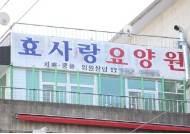 군포 노인요양원 입소자 1명 확진…수도권 요양시설 첫 사례