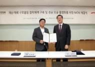 희망브리지-한국패션산업협회, 재난·재해 구호활동 협력체계 구축 위한 MOU
