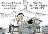 [회룡 만평] 3월 20일