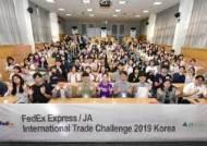 페덱스, 행복더함 사회공헌 캠페인 교육장학 공헌 부문 대상 수상