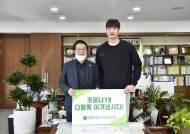 DB 김종규, 코로나19 극복 위해 3000만원 기부