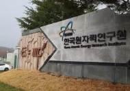 """원안위 """"원자력硏 미승인 설치물에서 30년간 방폐물 방출"""""""