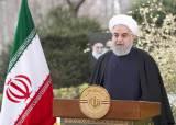"""이란 대통령 """"앞으로 2~3주 안에 코로나 사태 진정될 것"""""""