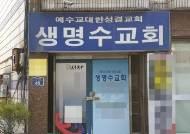 교회ㆍ콜센터ㆍ병원…자가격리 해제 앞두고 확진 판정 잇따라