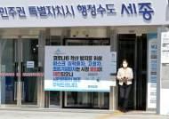 해수부 집단감염 이어···정부세종청사 미화직 공무원 2명 확진