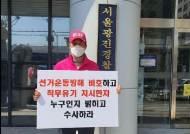 """오세훈 """"대진연 선거운동 방해"""" 경찰서 앞 피켓 들고 1인시위"""