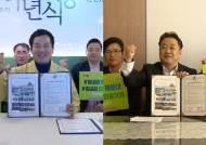'지역경제 활성화' 협약식 온라인 진행…사회적 거리두기 실천