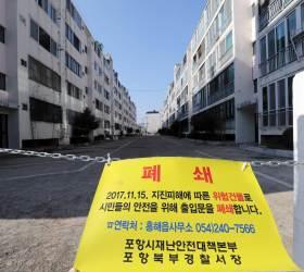 2017년 <!HS>지진<!HE>으로 '위험' 판정 포항 대성아파트 내일부터 철거