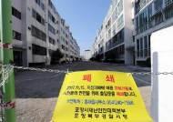 2017년 지진으로 '위험' 판정 포항 대성아파트 내일부터 철거