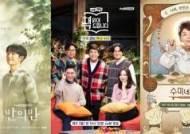 "tvN 월화 프라임 시간대 편성 변경 ""'수미네 반찬' 10시 30분"""