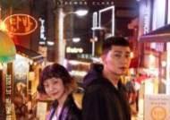 윤미래부터 방탄소년단 뷔까지…'이태원 클라쓰' OST 음반 4월 13일 발매