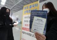 한국인 냉대받는데···정부, 격리 외국인에 생활비 45만원 준다