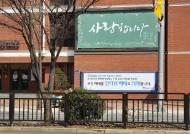 """경기도 행정명령 대상 교회 중 74.5% 예배 강행…""""점검 지속할 것"""""""