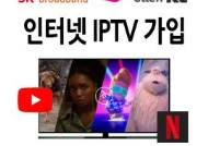 """인터넷가입 IPTV 비교사이트 푸른라인 """"KT LG SK 인터넷 IPTV 결합상품 가입 현금지원"""""""