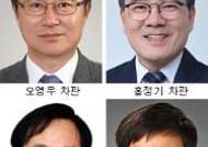 문체부 1차관 오영우, 환경부 차관 홍정기, 중소벤처부 차관 강성천