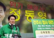 """정동영 """"손학규에 최후통첩…민생당, 반호남으로 가면 탈당"""""""