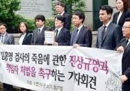 檢, '고 김홍영 검사 상습 폭언' 사건 본격 수사…고발인 조사
