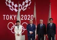 [도쿄올림픽 연기 합의] 예산도, 일정도, 출전권도 모두 꼬였다