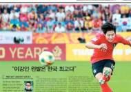 [생애 첫 1면 at IS]③이강인, 한국 역대 최고의 '왼발' 등장