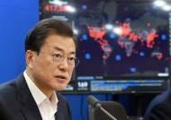 """[속보] 靑 """"G20 정상회의서 코로나 국제공조 공동선언문 예정"""""""