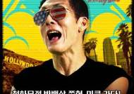 美 할리우드로 간 박준형, '와썹맨GO!' 론칭…27일 넷플릭스 공개