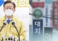 경기도, 학원·교습소 3만3000곳도 '밀접이용 제한' 행정명령