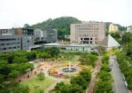 숭실대, 2020년에도 통일교육 선도대학으로 연속 선정