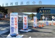 [단독] 진천선수촌 폐쇄...최대 5주까지