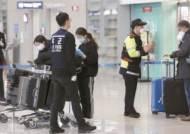 """[속보] 미국발 입국자도 27일부터 2주 자가격리..""""상황따라 전수 검사 검토"""""""