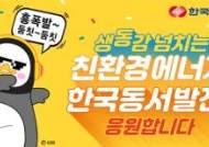 한국동서발전, 펭수와 손잡고 신재생에너지 소통