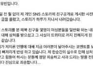 """김유빈, 'N번방' 사건 발언 거듭 사과 """"뼈저리게 반성"""""""