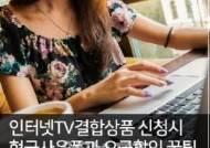 인터넷가입 비교사이트 통신나라, 인터넷티비(TV)결합상품 최대 46만원 현금 지원