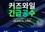 "HDC 영창 커즈와일 ""전자 디지털 피아노-신디사이저 26일 특가 진행"""