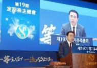 조용병 회장 '연임'…3년 더 신한금융 이끈다