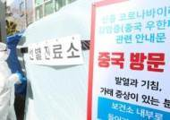 """용인 일가족 4명 모두 코로나19 감염…""""경로 알 수 없는 지역사회감염 추정"""""""