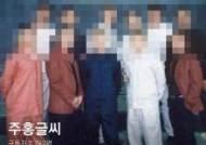 """""""범죄 인권 없다"""" 주홍글씨, n번방 의심 200명 신상공개 파문"""