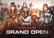 넥슨 'V4' 글로벌 시장 첫 출격…대만·홍콩·마카오