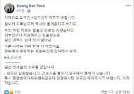 """감염학회 이사장 """"의료진들 지쳤다, 외국인 입국 막아달라"""""""