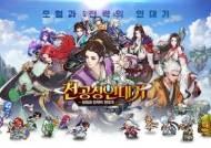게임펍, 신작 '천공성연대기' 4월 출시…RPG에 SLG 융합