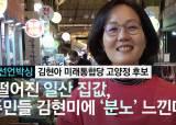 """[총선언박싱]김현아 """"일산 집값 추락, 김현미에 분노 느낀다"""""""