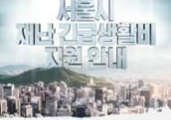 '서울시 재난긴급생활비' 온라인 5부제...30일 접수 시작