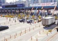 [국민의 기업] 교통사고 예방 다양한 대책 결실 … 고속도로 사망자 역대 최저 기록