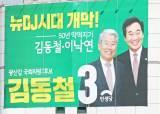 """민생당 후보들 호남서 '이낙연 마케팅'···민주당 """"기생충이냐"""""""
