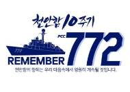 """[e글중심] 조용히 지나간 천안함 10주기…""""생존자에 패잔병 취급했다"""""""