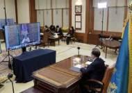 G20 정상, 사상 첫 화상회의…文 '한국 방역노하우' 알렸다