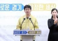 """경기도 """"해외 입국 도민, 증상 없어도 코로나 무료 진단검사"""""""