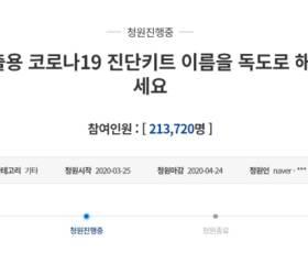 """靑 청원 """"수출용 진단키트 이름 '<!HS>독도<!HE>'로 하자""""…20만 돌파"""