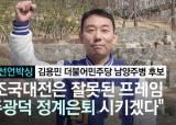 """[<!HS>총선<!HE>언박싱]김용민 """"조국 딱 한번 봐···주광덕 은퇴시키겠다"""""""