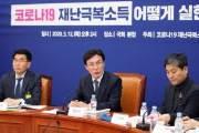 """정부, 중위 100% 이하에 재난소득 검토···與 """"더 확대"""" 반발"""