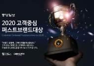 중앙일보 후원, '2020 고객중심 퍼스트브랜드대상' 지원 공모